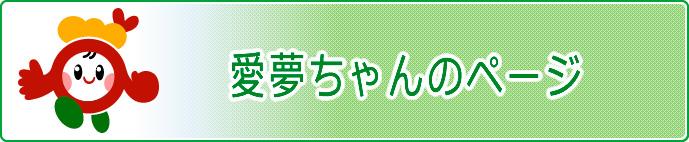 愛夢ちゃんのページ