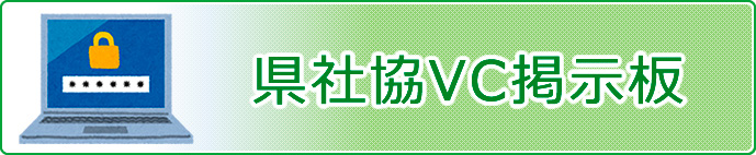県社協VC掲示板
