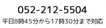 052-212-5504 平日8時45分から17時30分まで対応