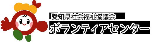 愛知県社会福祉協議会 ボランティアセンター